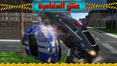 شرطة التدخل السريع