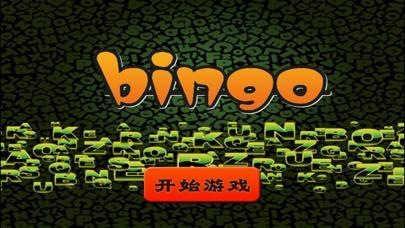 趣动课堂之Bingo