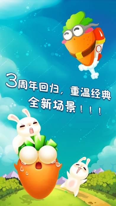 夺回萝卜:保卫菜园 Walkthrough (iOS)