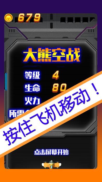 大熊飞机大战 Walkthrough (iOS)
