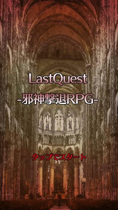 Last Quest -Repel the evil spirit- Walkthrough (iOS)
