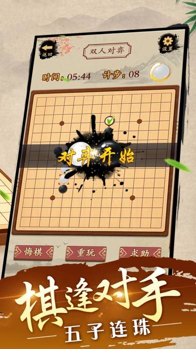 Gobang -Master of Gomoku Offline Game