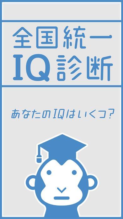 [おき?ああ]解けたらIQ125!?全国統一IQ 診断 テスト【脳トレ ゲーム】