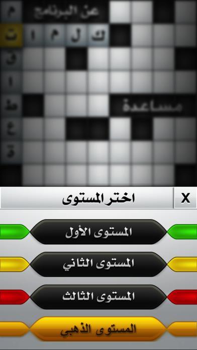 Arabic CrossWord - كلمات متقاطعة