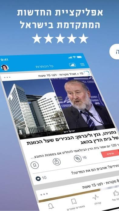 Israel News - חדשות ישראל