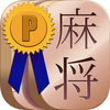 Mahjong Worlds Premium Review iOS