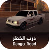 Lifestyle Game Danger Road درب الخطر Now Available On The App Store
