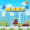 繁华城市宝宝最爱玩的益智游戏