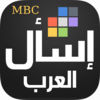 MBC اسأل العرب Now Available On The App Store