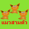 Kids Count Thai