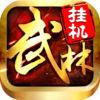 乱斗武林OL挂机放置型网游,8大门派 plus自创武功 Review iOS