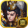 Strategy Game 战棋三国志-单机无限畅玩版 Now Available On The App Store