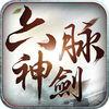 六脉神剑和神仙姐姐一起修炼成仙吧 Now Available On The App Store