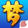 梦幻西游互通版 Review iOS