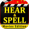 Hear and Spell  Movies Edition
