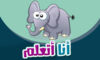 لعبة أنا أتعلم Now Available On The App Store
