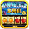水果机电玩城 经典街机电玩城 Now Available On The App Store