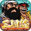 街机版三国志-三国战记,游戏厅怀旧经典 Now Available On The App Store