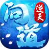 逆天问道唯美中国风仙侠手游 Review iOS