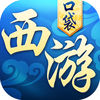 西游口袋版 Now Available On The App Store