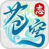 Action Game 苍穹志全民红包神器坐骑免费送 Now Available On The App Store