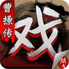三国戏曹操传 Now Available On The App Store