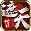 遮天传说跨服PK全民激战 Now Available On The App Store