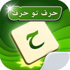 حرف تو حرف Now Available On The App Store