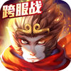 Role Playing Game 西游争霸经典仙侠手游 Now Available On The App Store