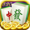 820麻将馆 Now Available On The App Store