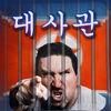 Embassy Escape The Prison