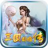 新三国群雄传经典群英怀旧再现江湖 Now Available On The App Store