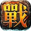 决战中州经典传奇世界MMORPG城战 Now Available On The App Store