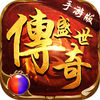 Entertainment Game 盛世传奇 Now Available On The App Store
