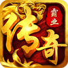 传奇霸业私服 Now Available On The App Store