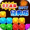 游戏  全民消星星2017