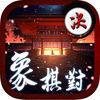 Board Game 象棋 巫师对战联众棋牌游戏 Now Available On The App Store
