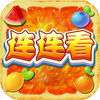 Puzzle Game 连连看 愤怒曲奇消除小游戏 Now Available On The App Store