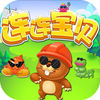 连连看 Childrens puzzle games Now Available On The App Store