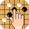 围棋狗专业打谱软件 Now Available On The App Store