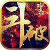斗破苍穹变跟萧炎一起称霸斗气大陆 Now Available On The App Store