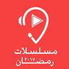 مسلسلات رمضان ٢٠١٧ Review iOS