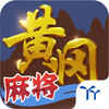 丫丫黄冈麻将 Now Available On The App Store