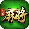 聚缘堂广东麻将 Now Available On The App Store