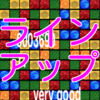Puzzle Game ラインアップ Now Available On The App Store