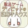 [脱出ゲーム]ディビットの謎解きハウス Now Available On The App Store