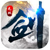 Role Playing Game 无双剑心汝持之剑,吾必取之 Now Available On The App Store