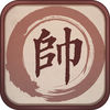 中国象棋休闲益智小游戏 Now Available On The App Store