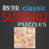Sudoku Classic Puzzles ads