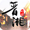 晋湘麻将 Now Available On The App Store